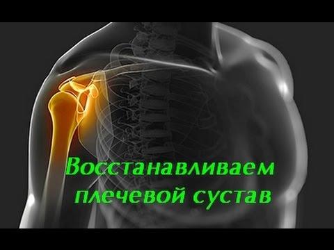 liaudies gynimo priemonės dėl peties sąnario gydymo tepalas su skausmo kaklo su osteochondroze